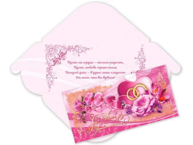 """Открытка-конверт """"С Днем Бракосочетания!"""""""