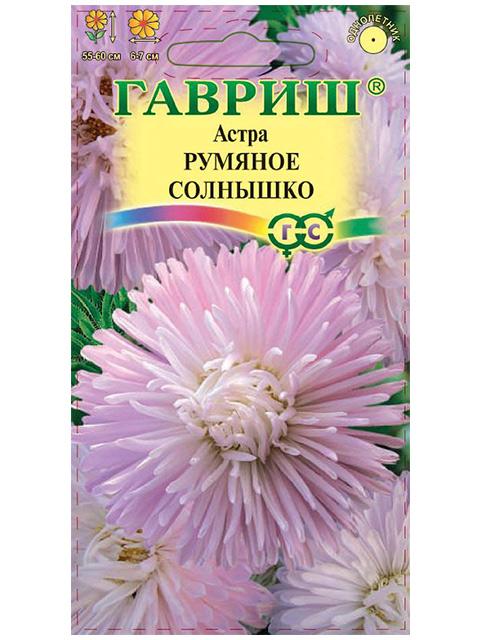 Астра Румяное солнышко, 0,3г, ц/п