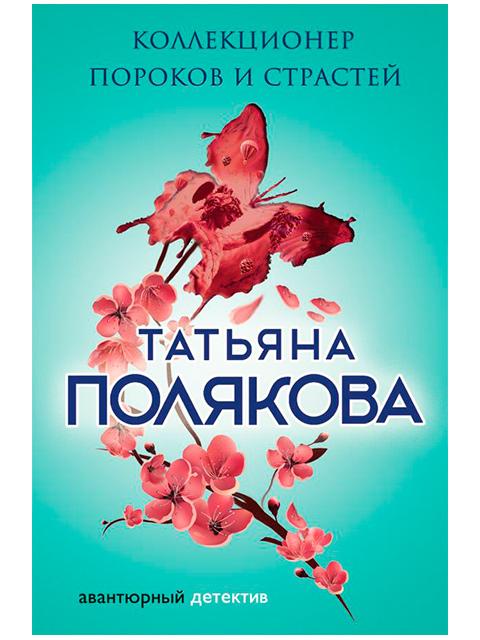 """Книга А6 Полякова Т. """"Коллекционер пороков и страстей"""" Эксмо, мягкая обложка"""