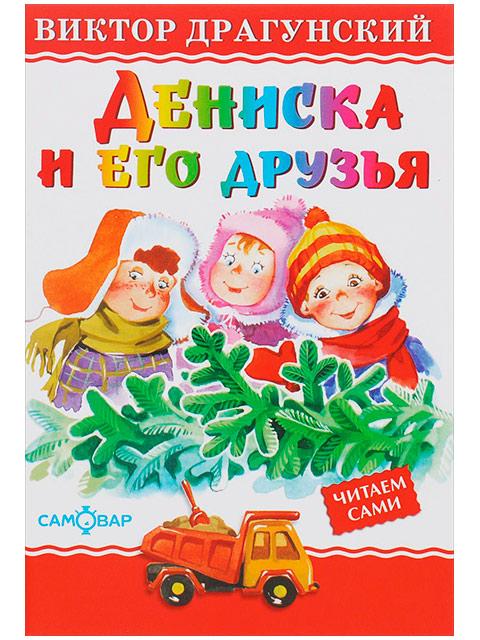 """Книга детская А5 Атберг """"Любимые книги детства. Дениска и его друзья"""" В. Драгунский ()  /ДЛ.М./"""