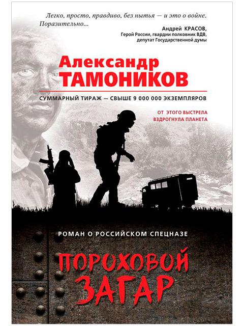 """Книга А6 Тамоников Александр """"Пороховой загар"""" Эксмо, мягкая обложка"""