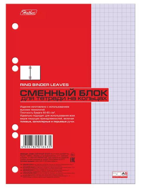 Сменный блок для тетрадей А5 50 листов клетка Хатбер фиолетовый