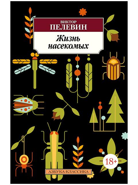 Жизнь насекомых   Пелевин В. / Азбука-Классика / книга А5 (18 +)  /ОХ.СП./