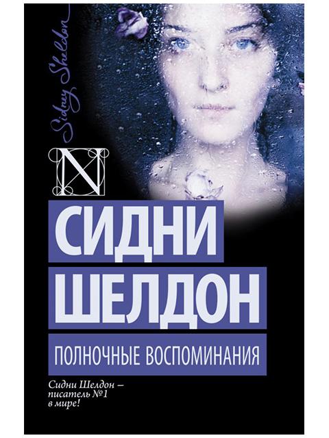 """Книга А5 Сидни Шелдон """"Полночные воспоминания"""" АСТ, мягкая обложка"""