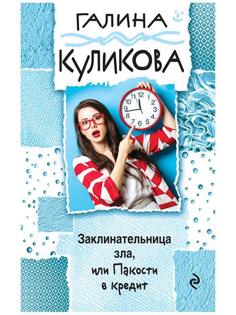 Заклинательница зла, или пакости в кредит | Куликова Г. / Эксмо / книга А6 (16 +)  /ОД.С./