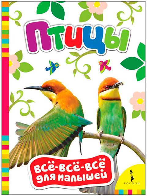 """Книга детская А5 Росмэн """"Всё-всё-всё для малышей. Птицы"""" (0 +)  /ДЛ.М./"""