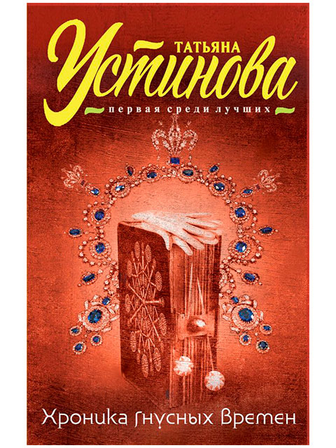 "Книга А6 Устинова Т. ""Хроника гнусных времен"" Эксмо, мягкая обложка"