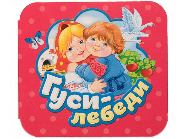 "Книжка- гармошка Росмэн ""Гуси-лебеди"""
