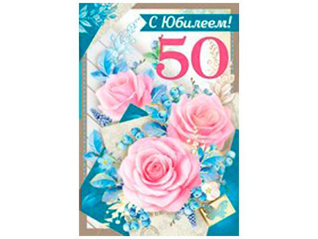 """Открытка А5 """"С Юбилеем! 50 лет"""" с поздравлением"""