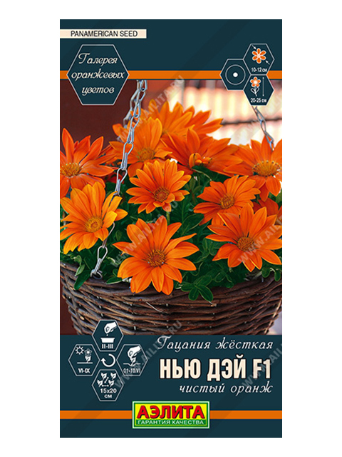 Гацания Нью Дэй F1 чистый оранж, ц/п, 5шт
