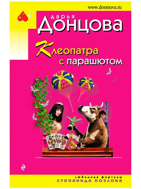 Клеопатра с парашютом   Донцова Дарья / Эксмо / книга А6 (16 +)  /ОД.С./