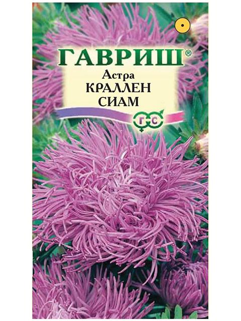 Астра Краллен Сиам, однолетняя (коготковая лиловая) 0,3г, ц/п