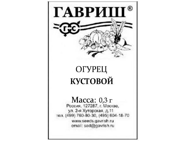 Огурец Кустовой, 0,3 г (б/п) Уд.с.