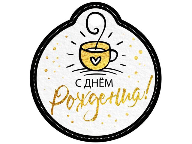 """Бирка """"С Днем рождения!"""""""