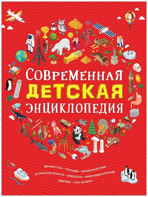 Современная детская энциклопедия / Росмэн / книга А4 (12 +)  /ДЛ.Э./