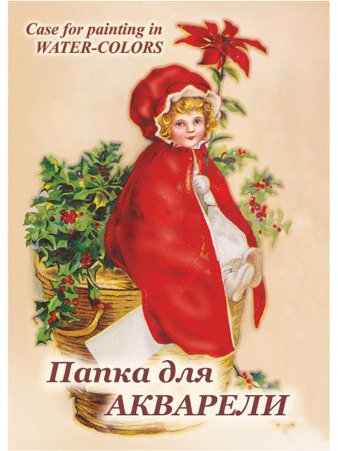 """Папка для акварели А4 8 листов Лилия Холдинг """"Девочка с корзиной"""""""