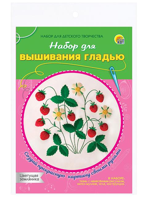 """Набор для творчества Рыжий кот """"Вышивание гладью. Цветущая земляника"""""""