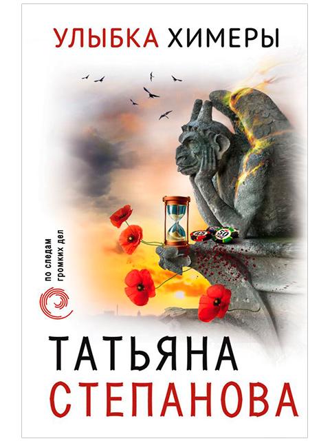 "Книга А6 Степанова Т. ""Улыбка химеры"" Эксмо, мягкая обложка"