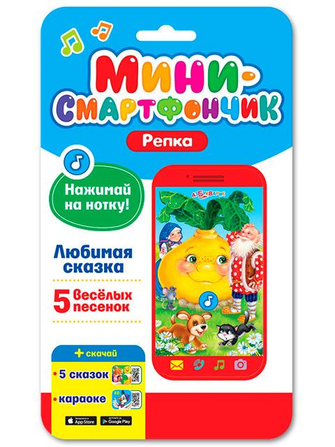 """Мини-смартфончик Азбукварик """"Репка"""""""