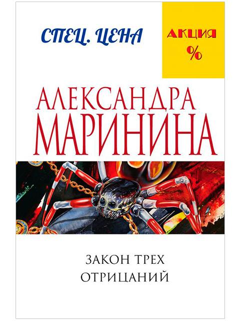 """Книга А6 Маринина А. """"Закон трех отрицаний"""" Эксмо, мягкая обложка"""