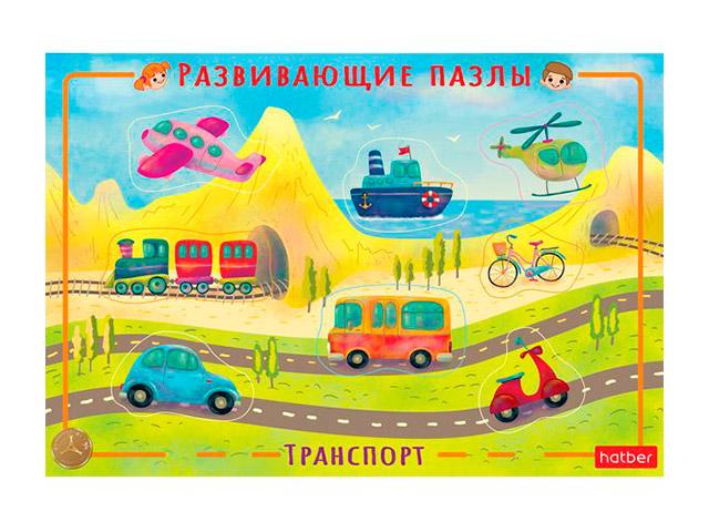 """Пазлы развивающие Хатбер """"Транспорт"""" 8 элементов, в рамке 20х30 см"""