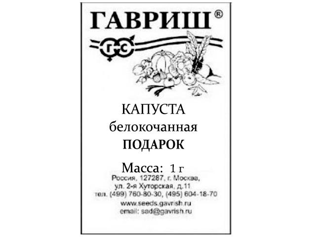 Капуста Подарок 1 г,белокоч. для квашения (б/п)