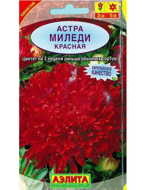 Астра Миледи красная, ц/п 0,2г