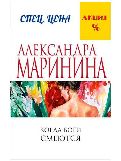 """Книга А6 Маринина А. """"Когда боги смеются"""" Эксмо, мягкая обложка"""