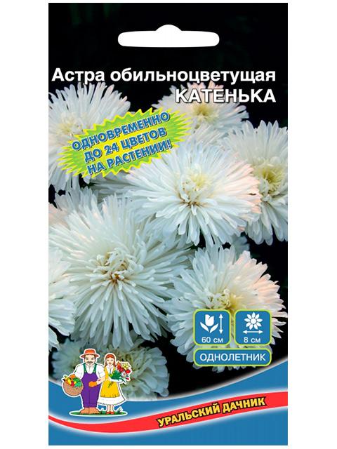 Астра Катенька, обильноцветущая, ц/п, 0,2 г Уральский дачник