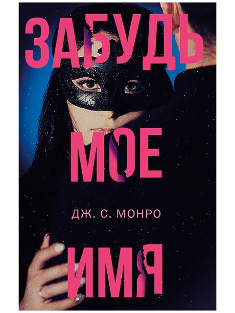 """Книга А5 Монро Дж. С. """"Забудь мое имя"""" АСТ"""