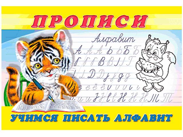 """Прописи-Раскраска А5 Фламинго """"Учимся писать алфавит"""" ()  /ДЛ.РПТ./"""