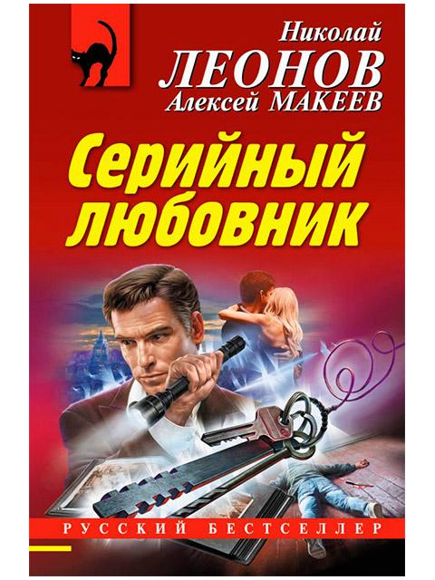 """Книга А6 Леонов Н., Макеев А. """"Серийный любовник"""" Эксмо, мягкая обложка"""