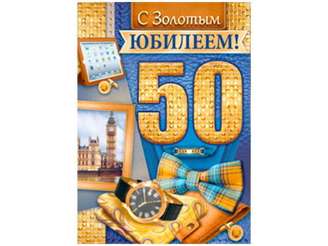 """Открытка А4 """"С Золотым юбилеем! 50 лет"""" с поздравлением"""