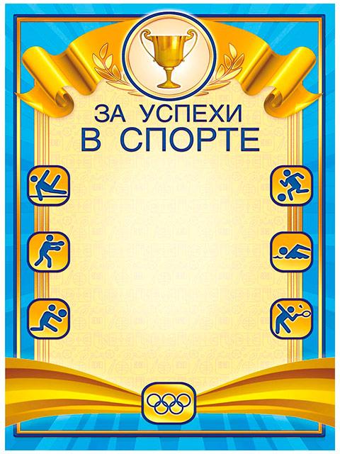 За успехи в спорте А4, голубая рамка