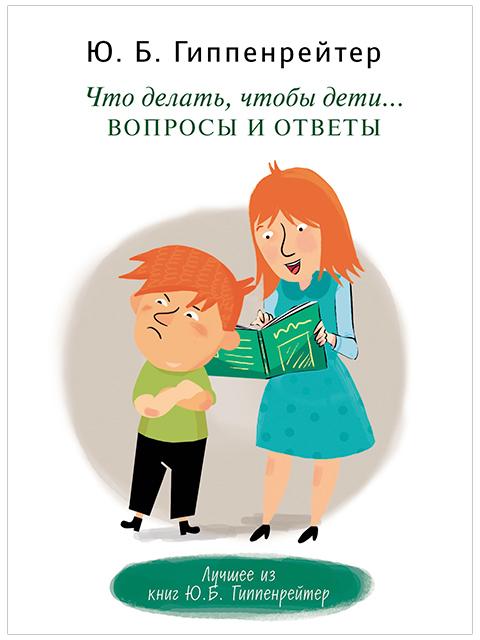 Что делать, чтобы дети... Вопросы и ответы | Гиппенрейтер Ю. / АСТ / книга А6 (12 +)  /ПС.Д./