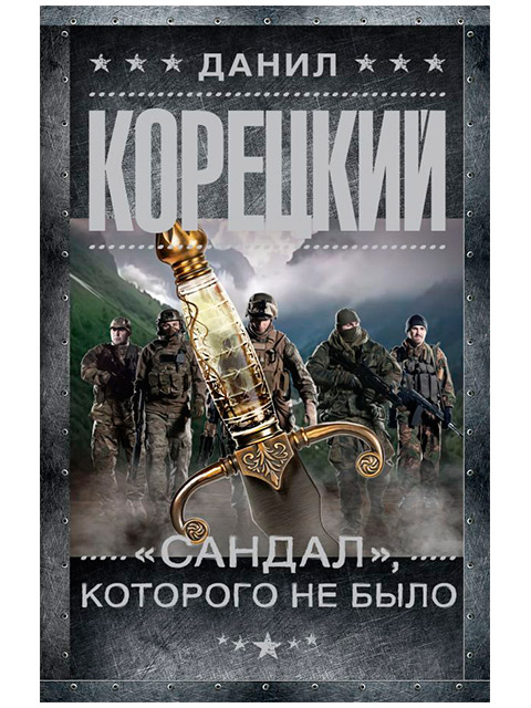 "Книга А5 Корецкий Д. ""Сандал"", которого не было"" АСТ"