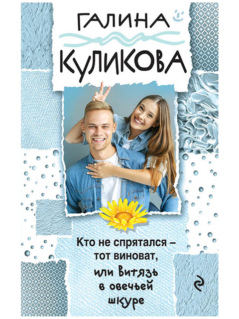 "Книга А6 Куликова Г. ""Кто не спрятался-тот не виноват, или Витязь в овечьей шкуре"" Эксмо"