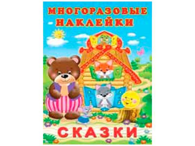 """Многоразовые наклейки А4 Фламинго """"Сказки"""""""