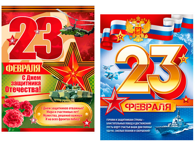 "Плакат А2 ""23 февраля"" [02.786.00/02.788.00]"