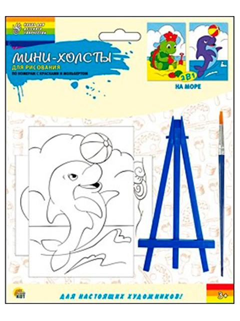 "Набор для детского творчества ""Холст с красками (мини). На море"" 10х15 см, 2 картинки, с мольбертом, в блистере"