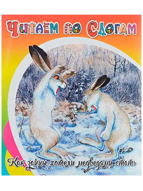 """Книга детская А5+ Детиздат """"Читаем по слогам. Как зайцы хотели медведями стать""""  (0 +)  /ДЛ.ЧС./"""
