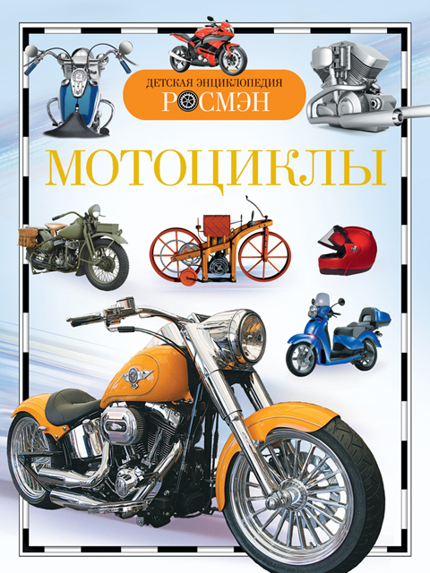 Мотоциклы | Детская энциклопедия / Росмэн / книга А5 (6 +)  /ДЛ.Э./