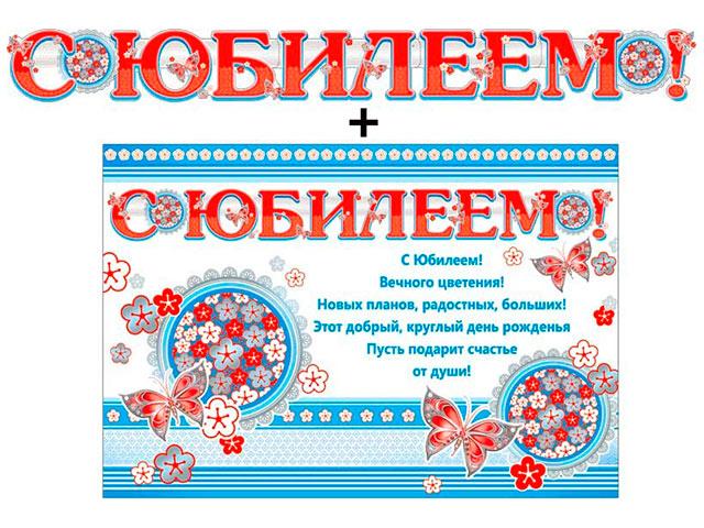 """Гирлянда+плакат А3 """"С Юбилеем!"""" (бабочки)"""