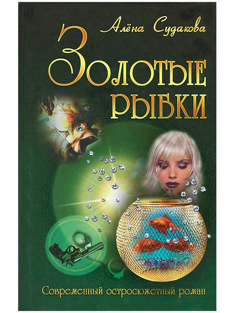Золотые рыбки   Судакова А. / Букмастер / книга А5 (16 +)  /ОД.С./