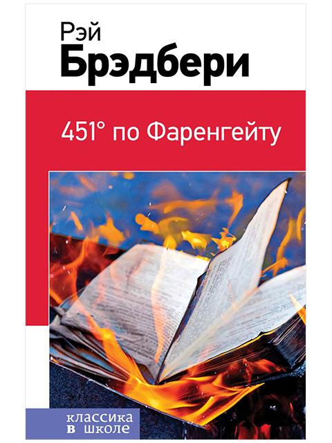 451' по Фаренгейту   Брэдбери Рэй / Эксмо / книга А5 ()  /ЗФ.А/
