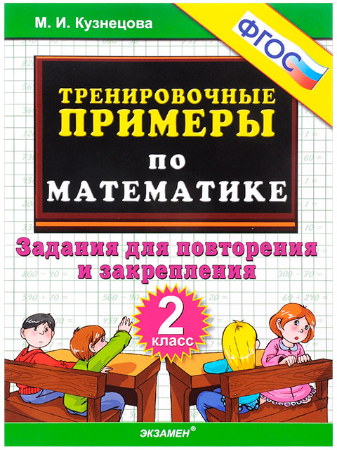 """Книга А4 """"Тренировочные примеры по математике 2 класс. Задания для повторения и закрепления"""" ФГОС (6 +)  /УЧ.З./"""