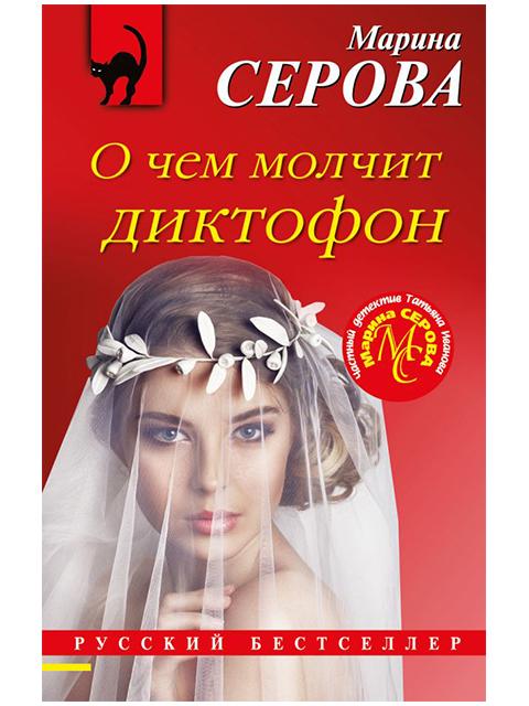 """Книга А6 Серова Марина """"О чем молчит диктофон"""" Эксмо, мягкая обложка"""
