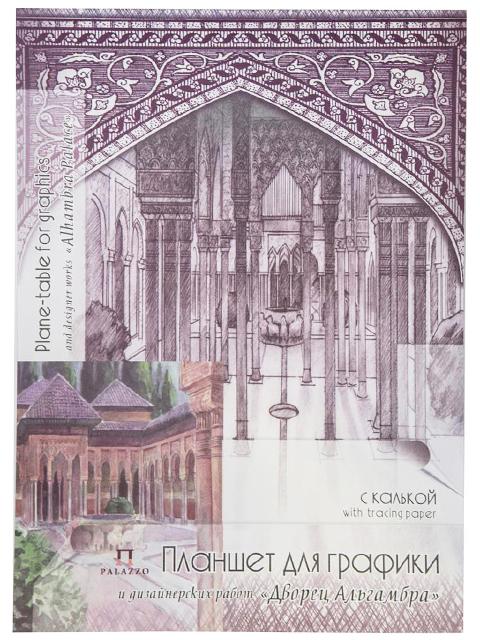 """Планшет для графики и дизайнерских работ А3 30 листов Лилия Холдинг """"Дворец Альгамбара"""" с калькой"""