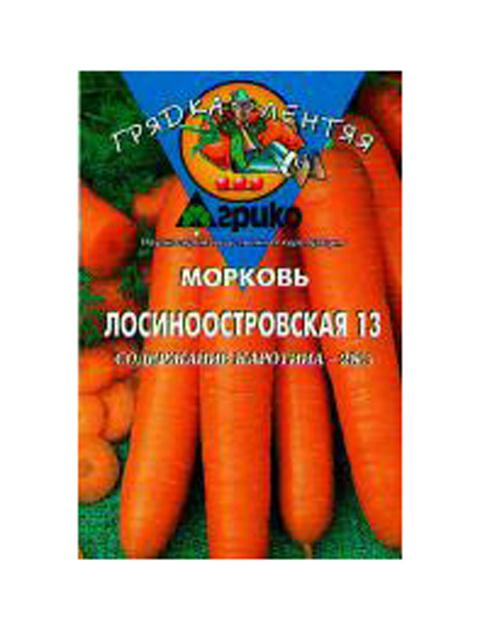 Морковь драже Лосиноостровская 13 (ГЛ)  300 штук.