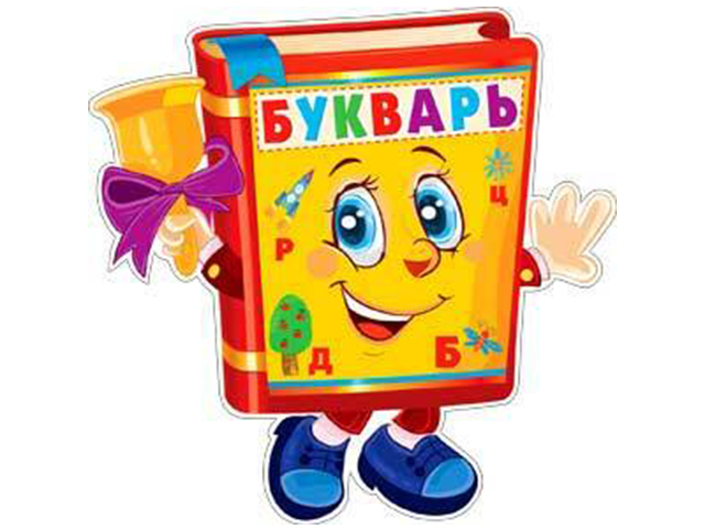 "Плакат-мини ""Букварь"" фигурный"